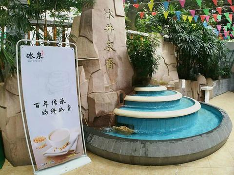 冰泉豆花(旗舰店)旅游景点攻略图