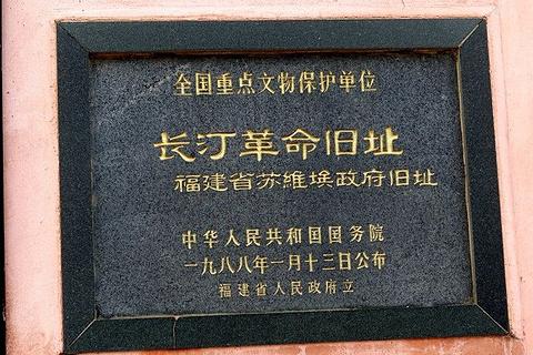 福建省苏维埃政府旧址旅游景点攻略图