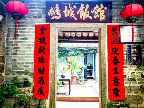 鹏城饭馆旅游景点图片