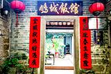鹏城饭馆(大鹏所城东门店)
