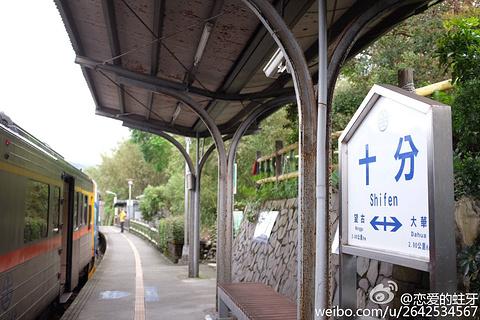 十分车站旅游图片