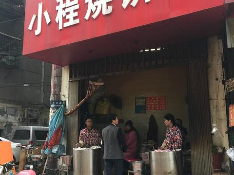 小程烧饼店(象山北路肖公庙巷店)旅游景点图片