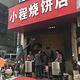 小程烧饼店(象山北路肖公庙巷店)