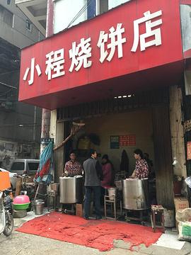 小程烧饼店(象山北路肖公庙巷店)旅游景点攻略图