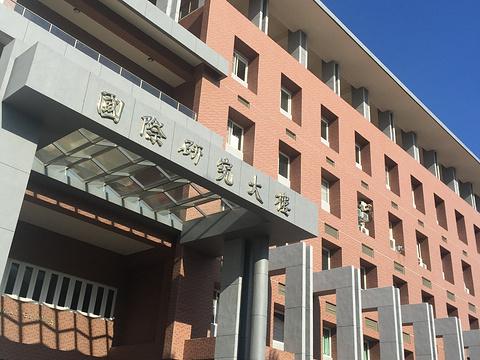 台湾中山大学旅游景点图片