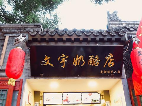 文宇奶酪店(南锣鼓巷店)旅游景点图片