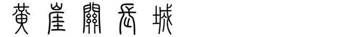 """""""...应俱全,坐落在天津市蓟县最北部的崇山峻岭之巅,东有悬崖为屏,西有峭壁为依,一条秀水泃河淙淙流过_黄崖关长城""""的评论图片"""