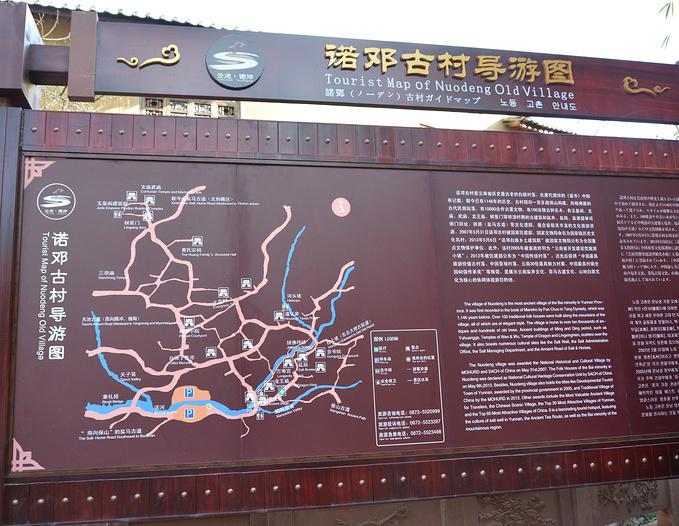 诺邓村图片