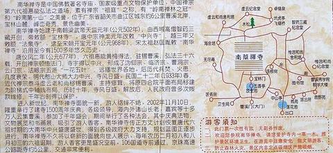 南华寺旅游景点攻略图