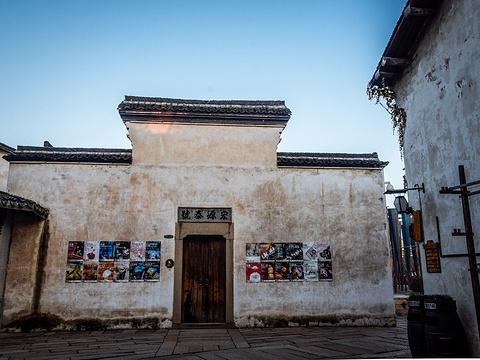 宏源泰染坊旅游景点图片
