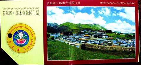 郎木寺镇旅游景点攻略图