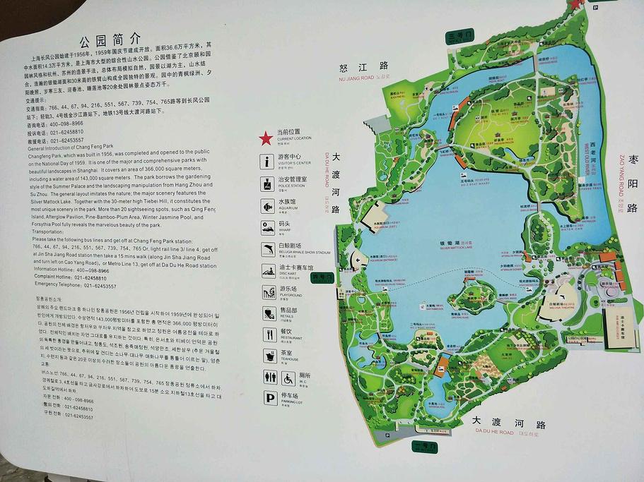 长风公园旅游导图