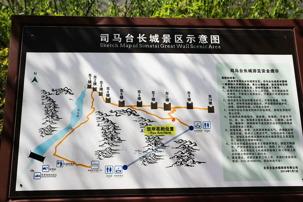 司马台长城旅游导图