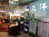 三洋餐厅(葵芳店)