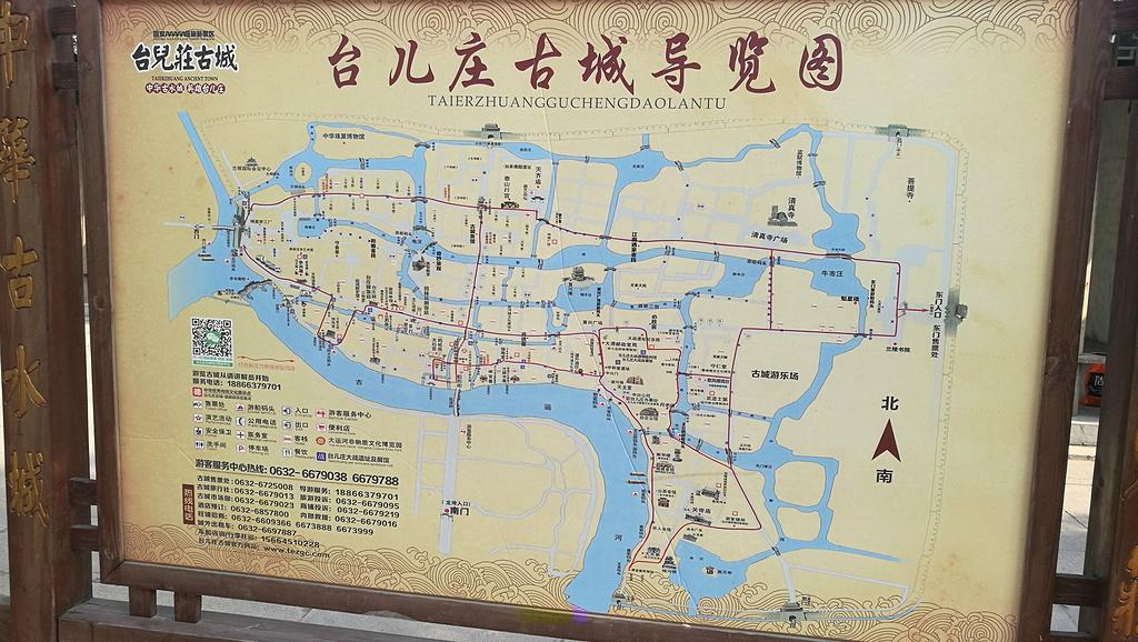 台儿庄古城旅游导图