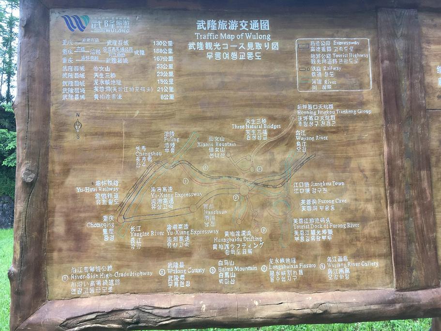 武隆天生三桥旅游导图