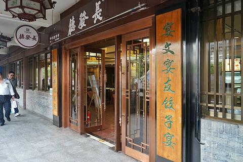 德发长饺子(钟楼店)旅游景点攻略图