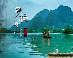 桂林旅游攻略-桂林阳朔龙脊五日包车快乐行,详细游记攻略,超多美图