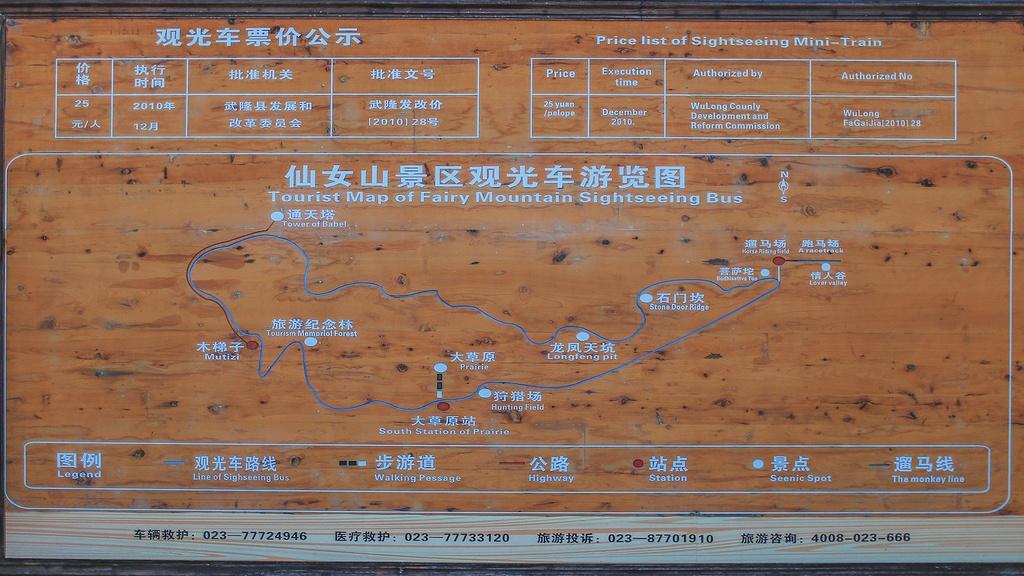 仙女山国家森林公园旅游导图