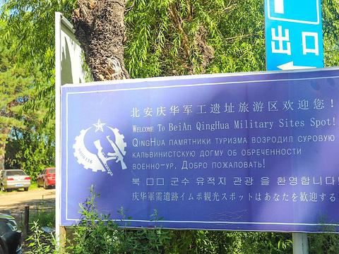 庆华军工遗址博物馆旅游景点图片