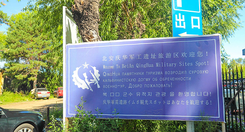 庆华军工遗址博物馆旅游景点攻略图