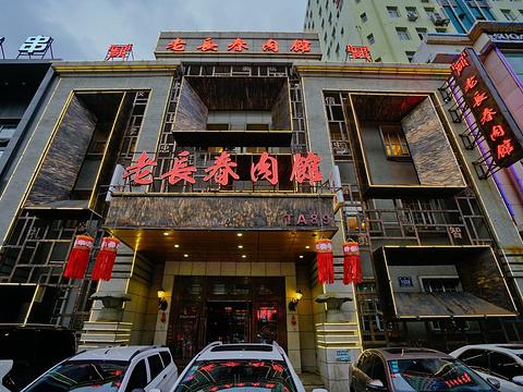 老长春肉馆(建设街店)旅游景点图片