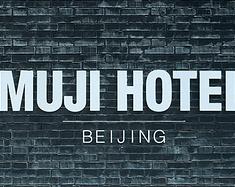 中国4间不可描述的酒店,简单朴素,但却让你欲罢不能!