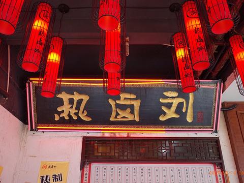 热卤刘旅游景点图片