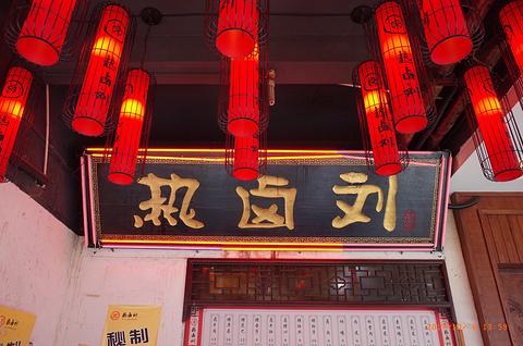 热卤刘(三王街店)