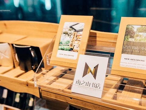 南之山书店·Origin旅游景点图片
