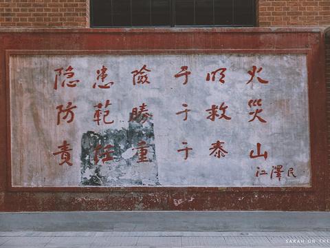 平和打包厂旧址旅游景点图片