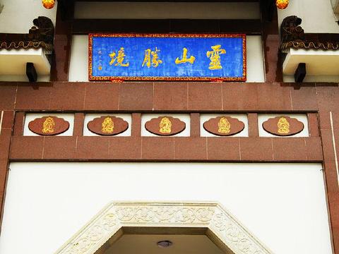 灵山胜境旅游景点图片