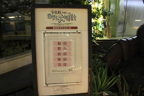 2019宫崎骏大钟 旅游攻略 门票 地址 问答 游记点评,东京旅游旅游景点推荐 去哪儿攻略