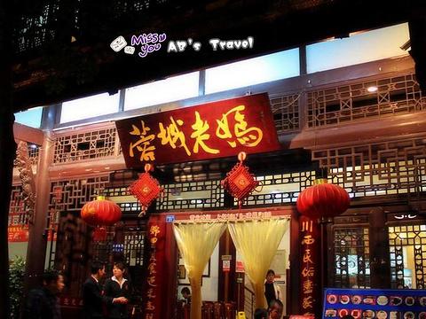 蓉城老妈火锅旅游景点图片