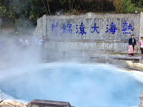热海大滚锅旅游景点图片