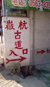 徽杭古道旅游景点攻略图