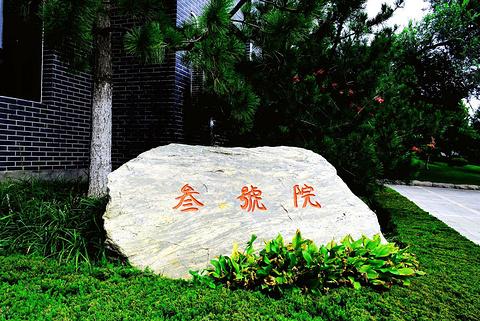 刘公岛餐厅旅游景点攻略图