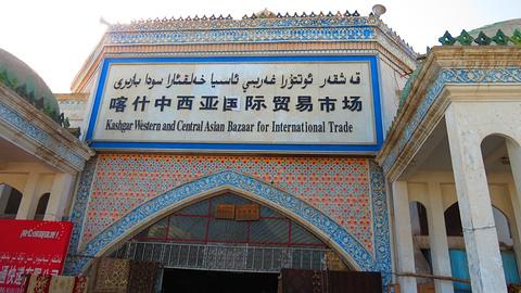 中西亚国际大巴扎旅游景点攻略图