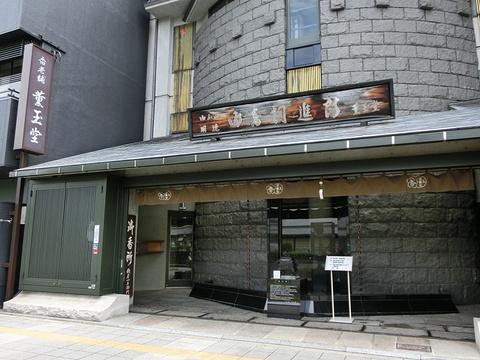 薫玉堂旅游景点图片