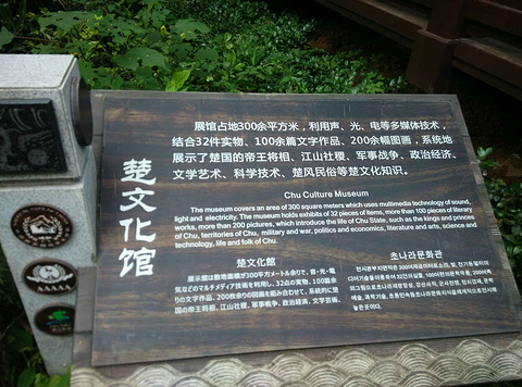 东湖楚市旅游景点攻略图