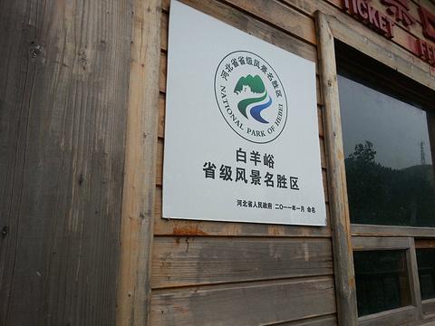 白羊峪长城旅游区旅游景点图片