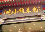 南来顺饭庄·清真(南菜园店)