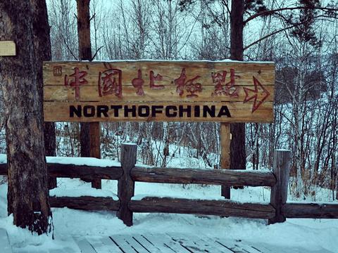北陲哨所旅游景点图片