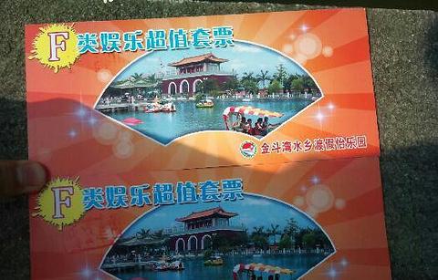 金斗弯水乡渡假怡乐园旅游景点攻略图