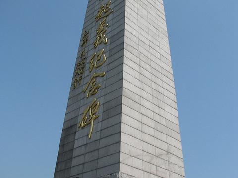 秋收起义广场旅游景点图片