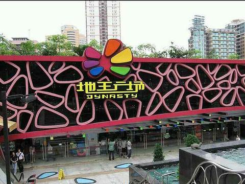 地王广场(中华广场)旅游景点图片