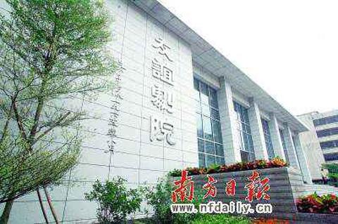 广州友谊剧院