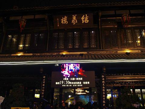 锦里结义楼旅游景点图片