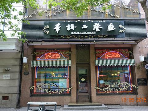 华梅西餐厅(中央大街店)旅游景点图片