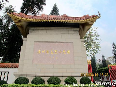 广州起义烈士陵园旅游景点攻略图